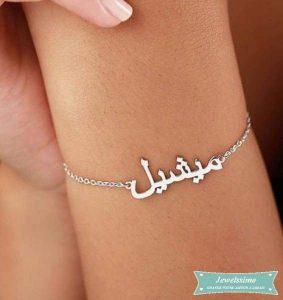 Bracelet prénom en arabe